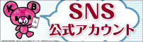 SNS公式アカウント